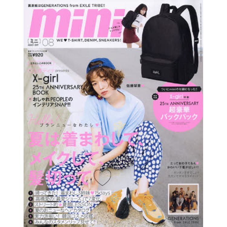 mini 8月號2019附X-girl 後背包