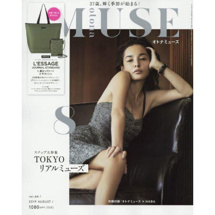 otona MUSE女神流行誌 8月號2019附JOURNAL STANDARD