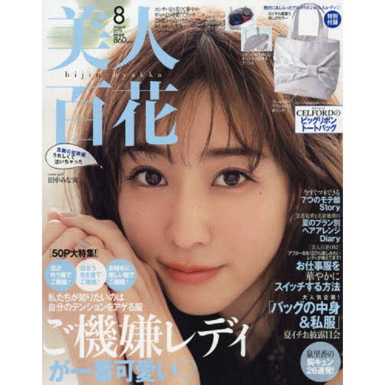美人百花 8月號2019附CELFORD 大型緞帶托特包
