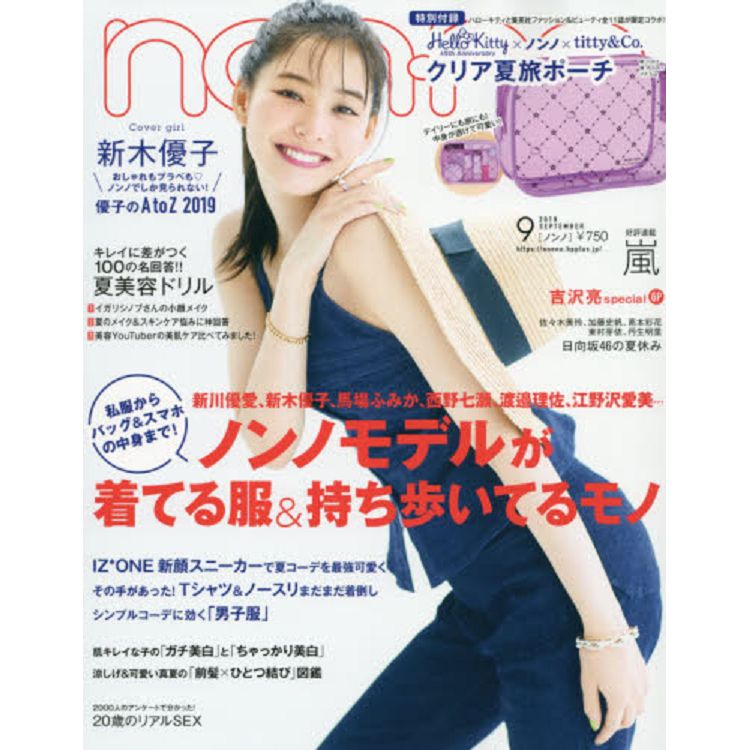 non-no 9月號2019附HELLO KITTY透明小物包