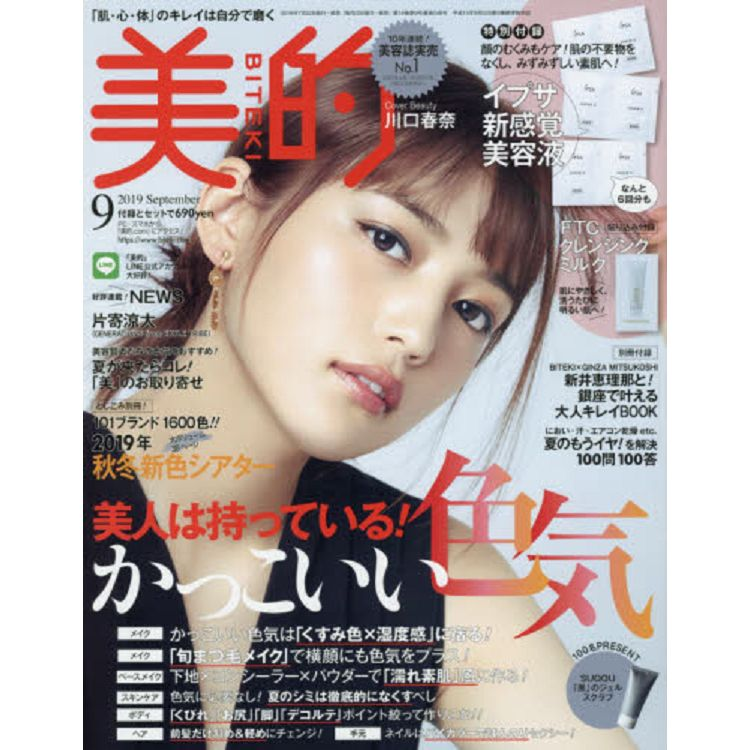 美的 9月號2019附IPSA 美容液試用包.FELICE TOWAKO COS