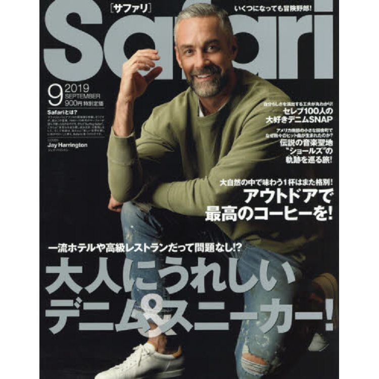 Safari 9月號2019