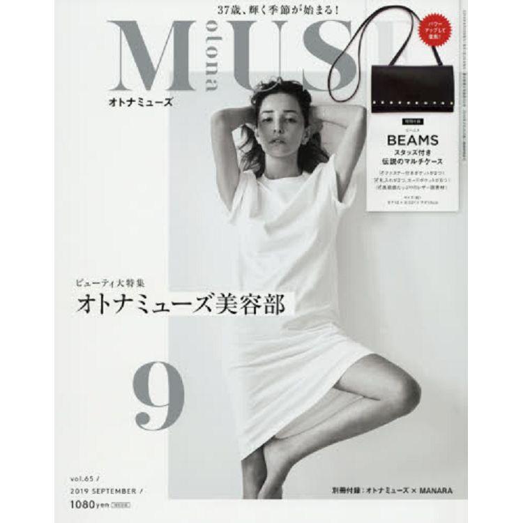otona MUSE女神流行誌 9月號2019附BEAMS 小物包