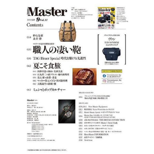 Mono Master 9月號2019附VAN 肩背包