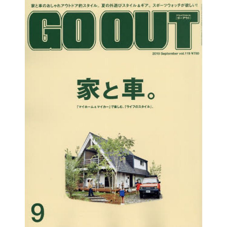 OUTDOOR STYLE GO OUT 9月號2019