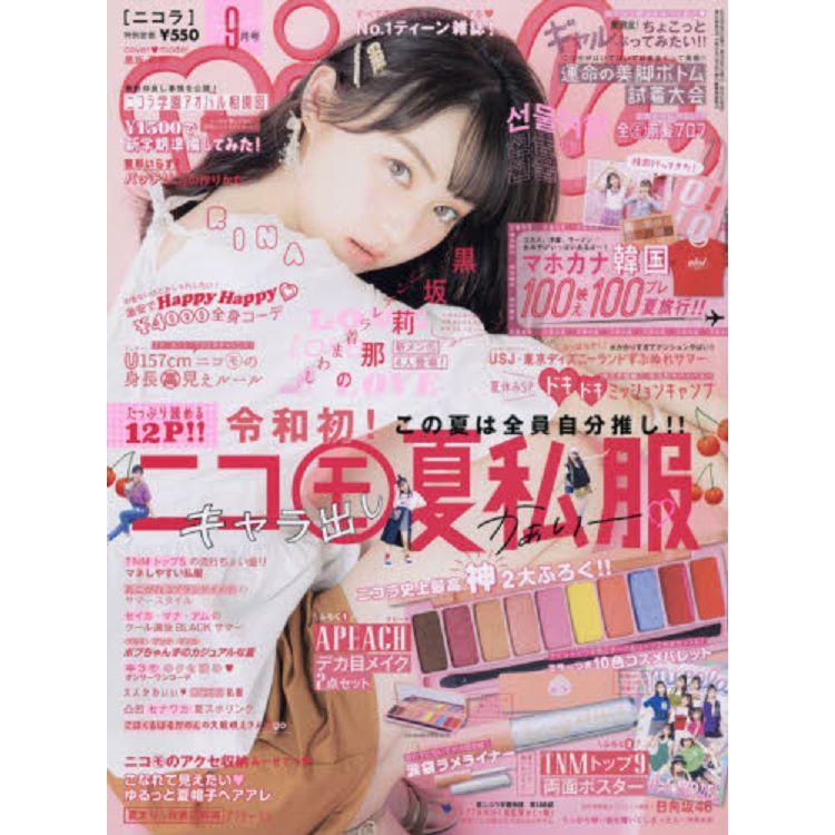 nicola 9月號2019附APEACH大眼彩妝2件組.海報