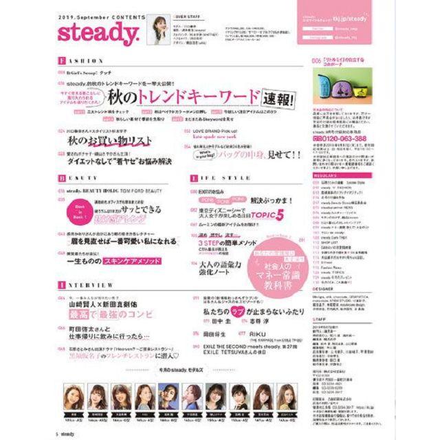 steady. 9月號2019附慕敏家族小不點小物包三件組