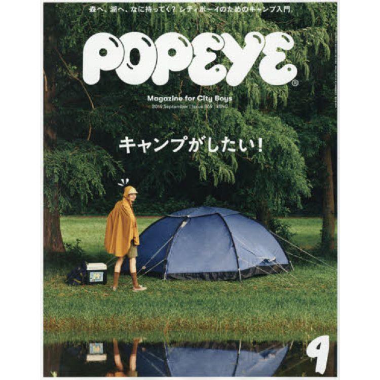 popeye 9月號2019