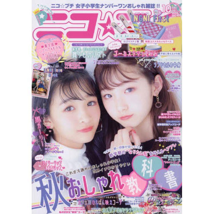 nico☆puchi 少女流行誌 10月號2019附INGNI 筆記本.原子筆組合