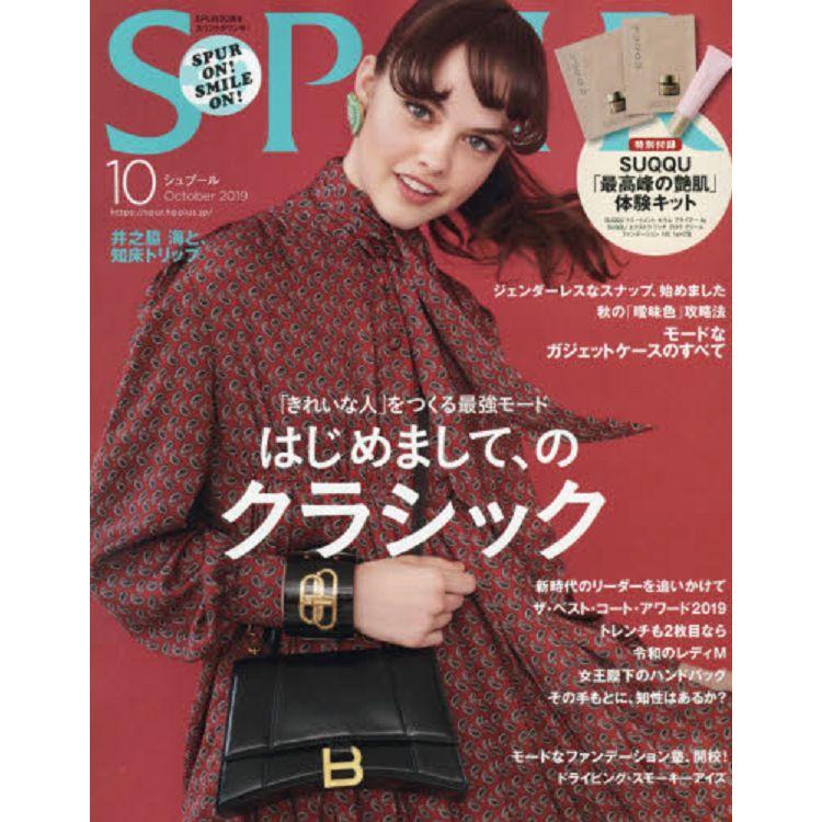 SPUR 10月號2019附SUQQU 粉底試用包.妝前乳試用包