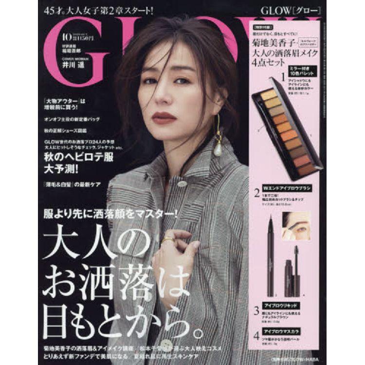 GLOW 10月號2019附菊地美香子監製10色彩妝盤.雙頭眉刷.睫毛刷.眼線筆