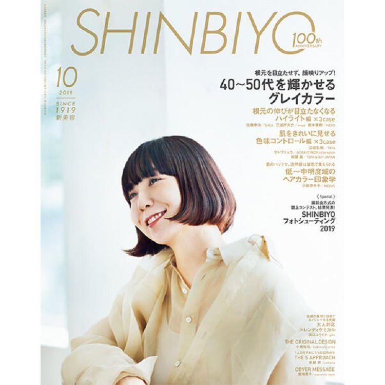 SHINBIYO 10月號2019