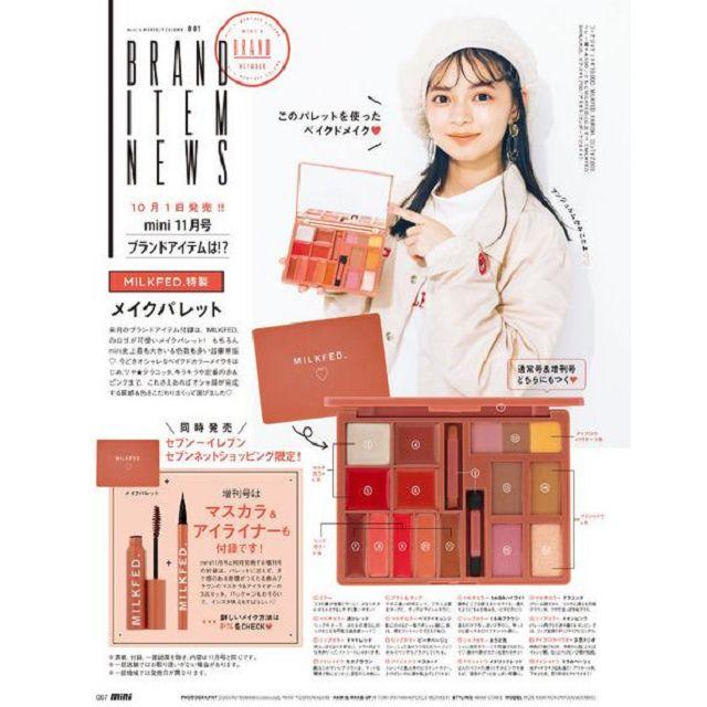 mini 10月號2019附jouetie×史努比聯名化妝包.鏡子