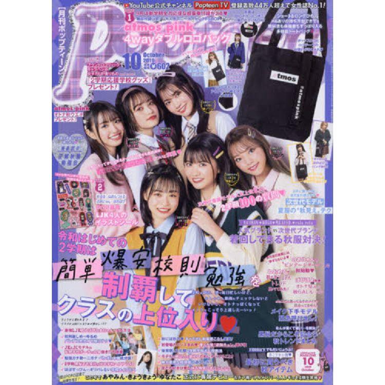 Popteen 10月號2019附atmos pink 托特包.貼紙