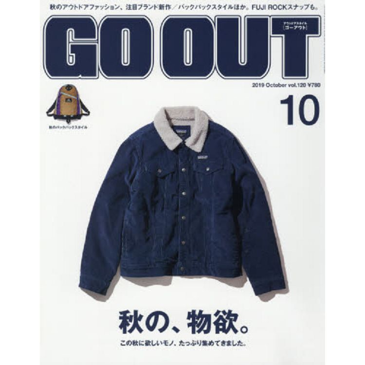 OUTDOOR STYLE GO OUT 10月號2019