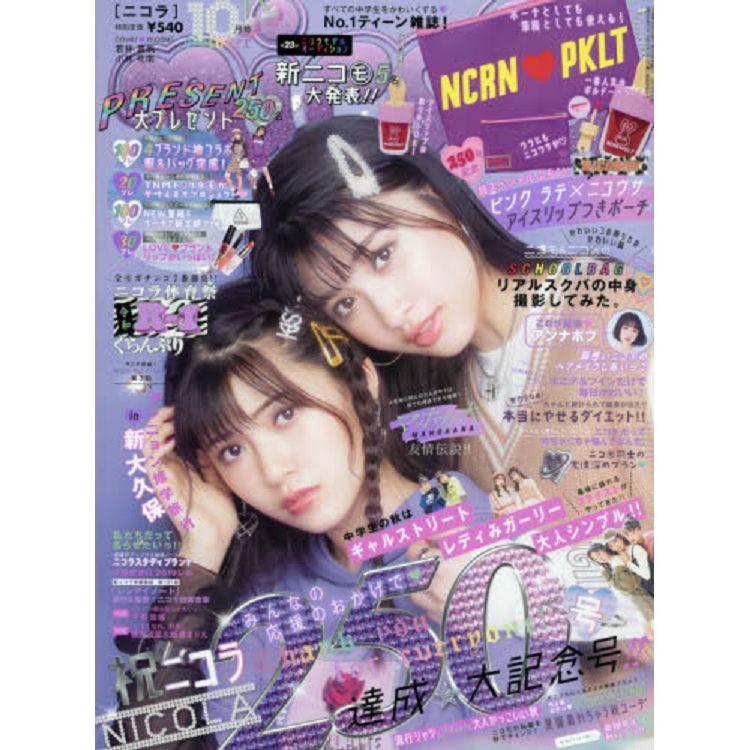 nicola 10月號2019附PINK-latte 小物袋.護唇膏