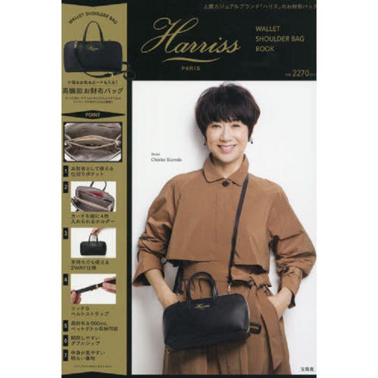Harriss 品牌特刊附皮夾型側背包