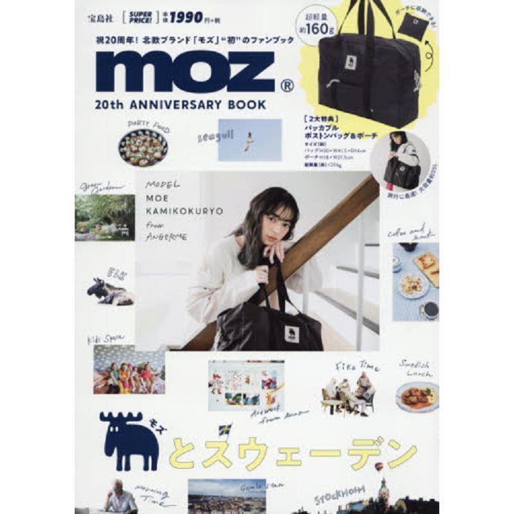 moz 品牌MOOK 20週年附可收納波士頓包.小物包