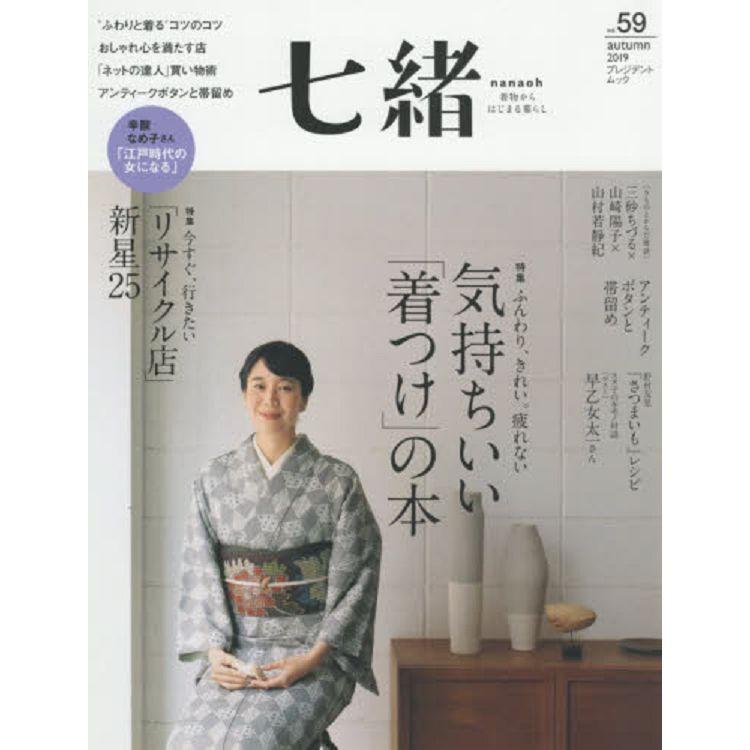 七緒從和服開始的生活 Vol.59