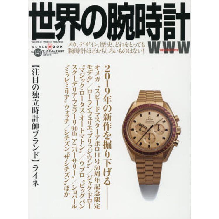 世界的手錶 Vol. 141