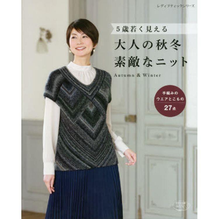 大人的秋冬時尚針織衫