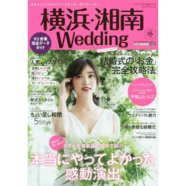 橫濱.湘南Wedding Vol.25