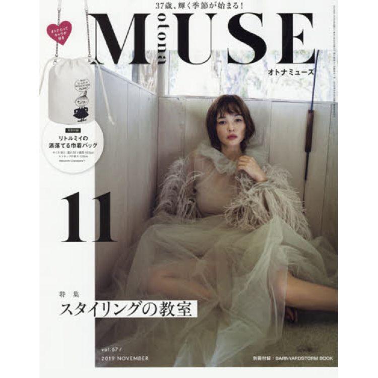 otona MUSE女神流行誌 11月號2019附嚕嚕米小不點水桶包