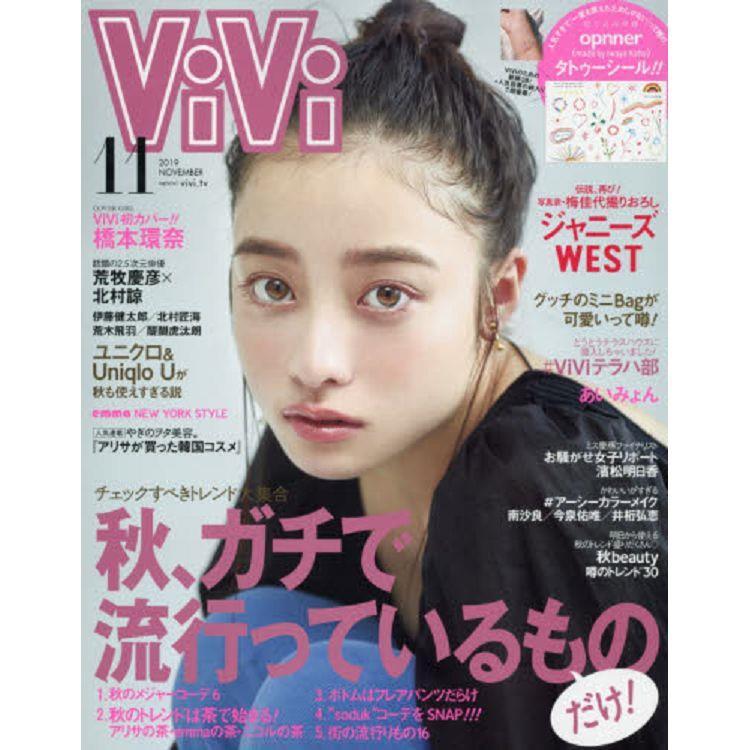 ViVi 11月號2019附刺青貼紙