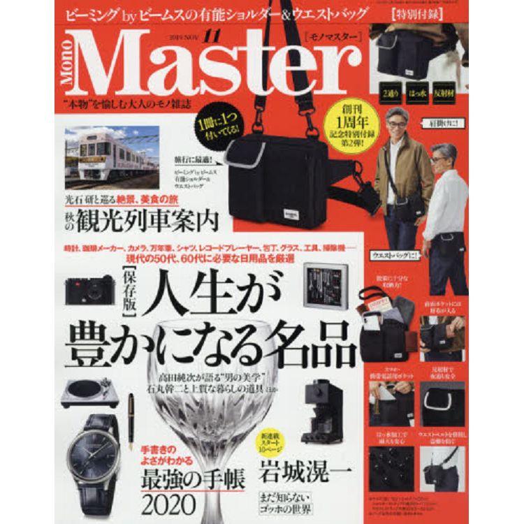 Mono Master 11月號2019附BEAMS 可肩背/腰掛式功能包