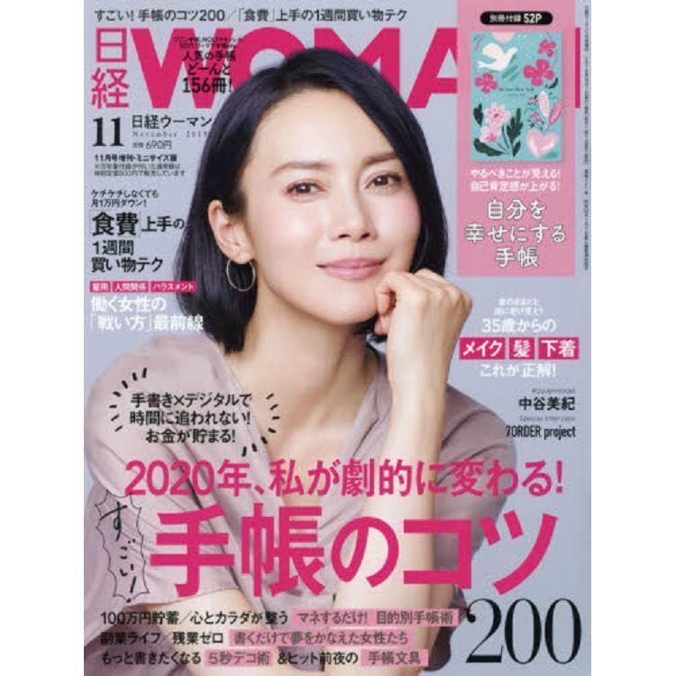 別冊日經 WOMAN 11月號2019輕鬆版附手帳