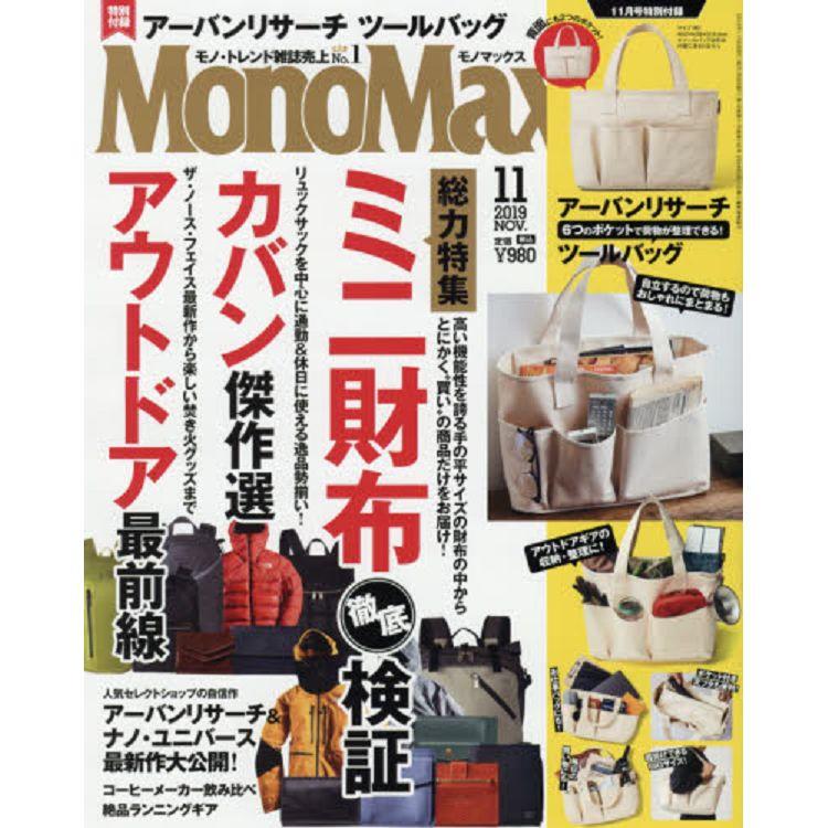 Mono Max  11月號2019附URBAN RESEARCH 多口袋托特包