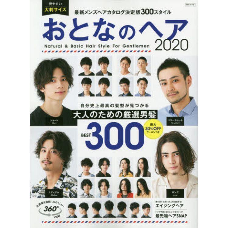 大人男性髮型圖鑑 2020年版