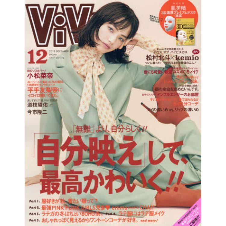 ViVi 12月號2019附Kracie肌美精面膜