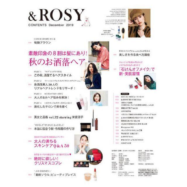 &ROSY 12月號2019附歐舒丹 梳子/洗髮精.潤髮乳試用包.護手霜