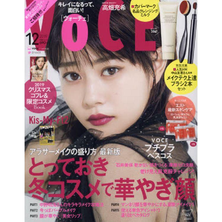 VoCE 12月號2019附中山友惠美妝刷