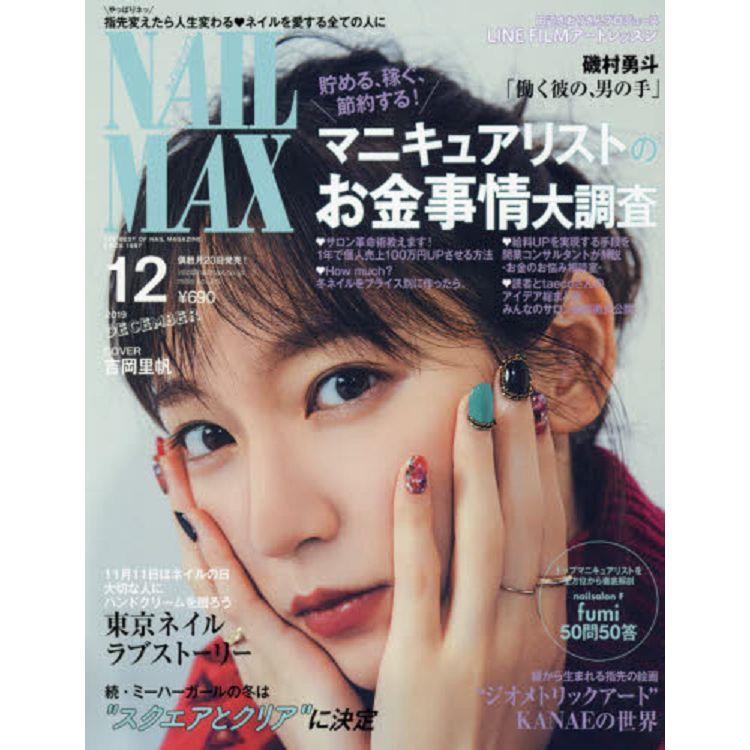 NAIL MAX 12月號2019