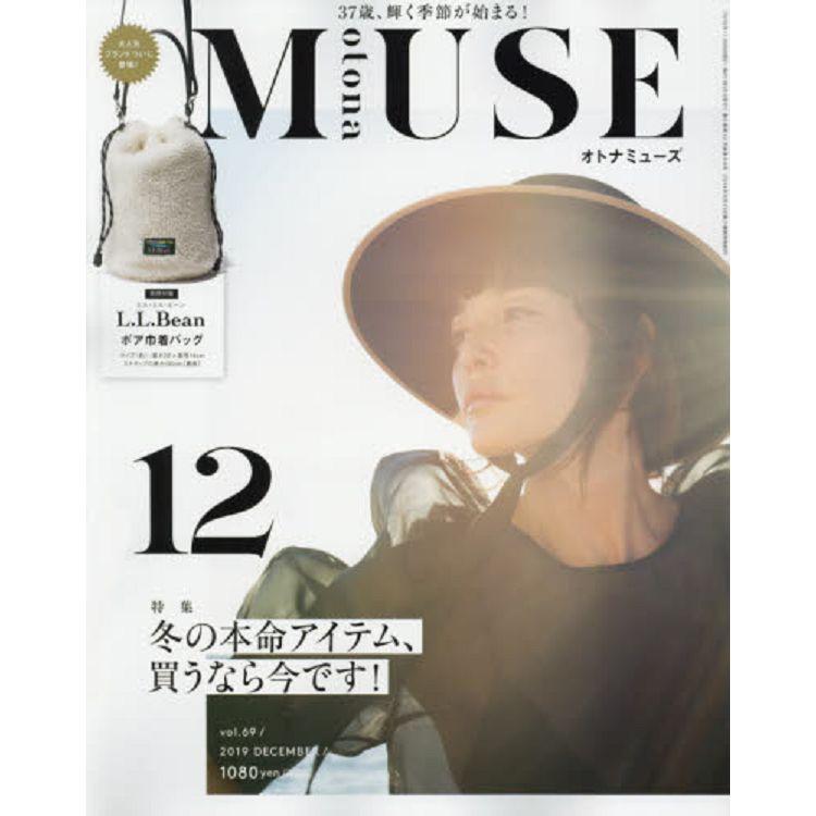 otona MUSE女神流行誌 12月號2019附L.L.Bean 毛呢束口提袋