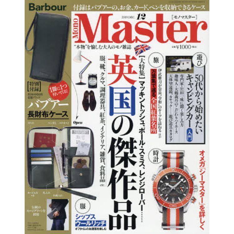 Mono Master 12月號2019附Barbour 長型拉鍊包