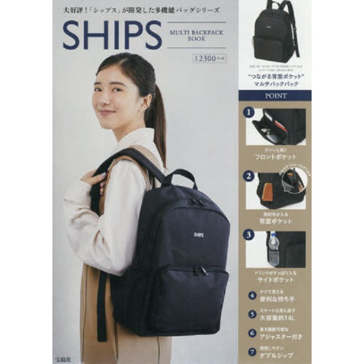 SHIPS品牌MOOK附黑色多機能後背包