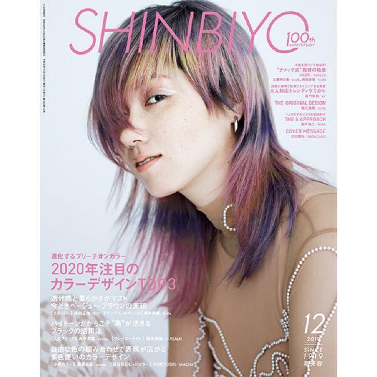 SHINBIYO 12月號2019