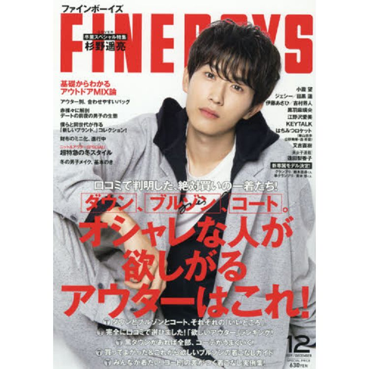 FINEBOYS 12月號2019附化妝水試用包