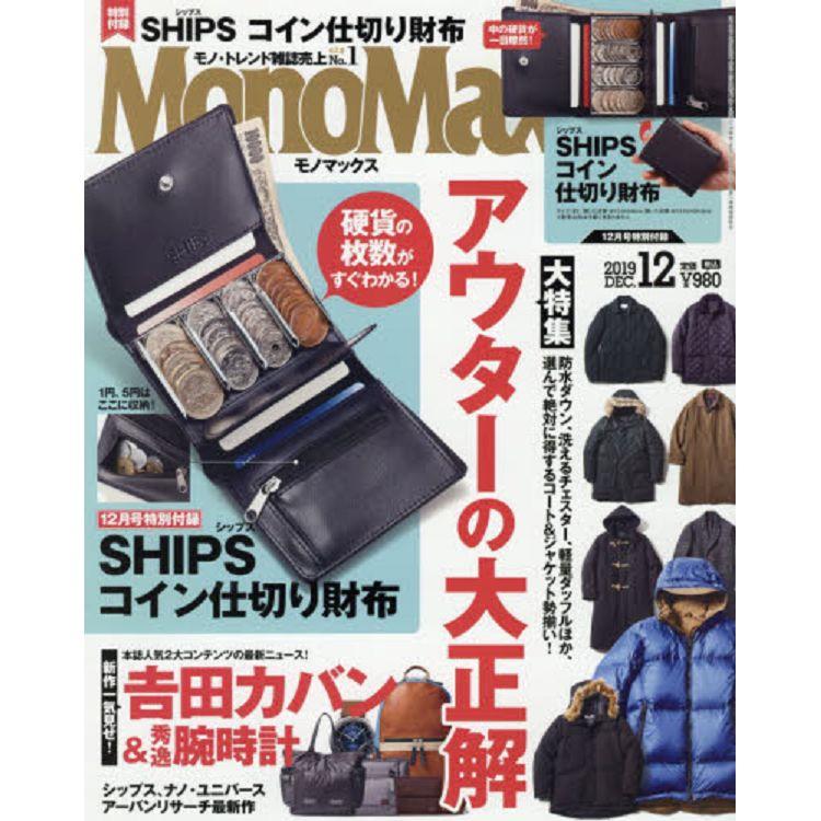 Mono Max  12月號2019附SHIPS 三折式錢包