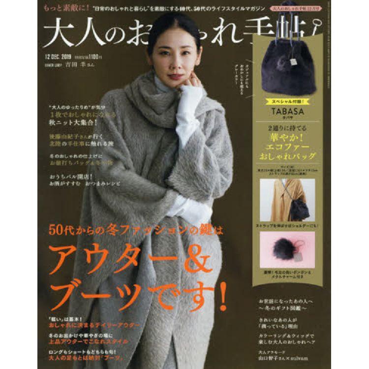 大人流行手帖 12月號2019附TABASA 可調節式絨毛束口包