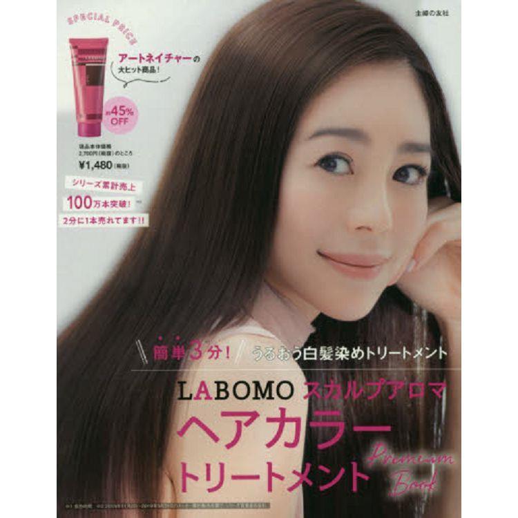 LABOMO 染髮護髮乳特刊附染髮護髮乳