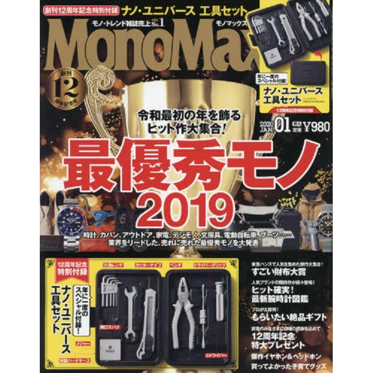 Mono Max 1月號2020附nanouniverse工具組