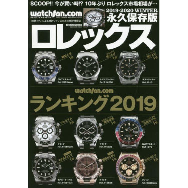 ROLEX勞力士錶 watchfan .com 永久保存版 2019-2020年