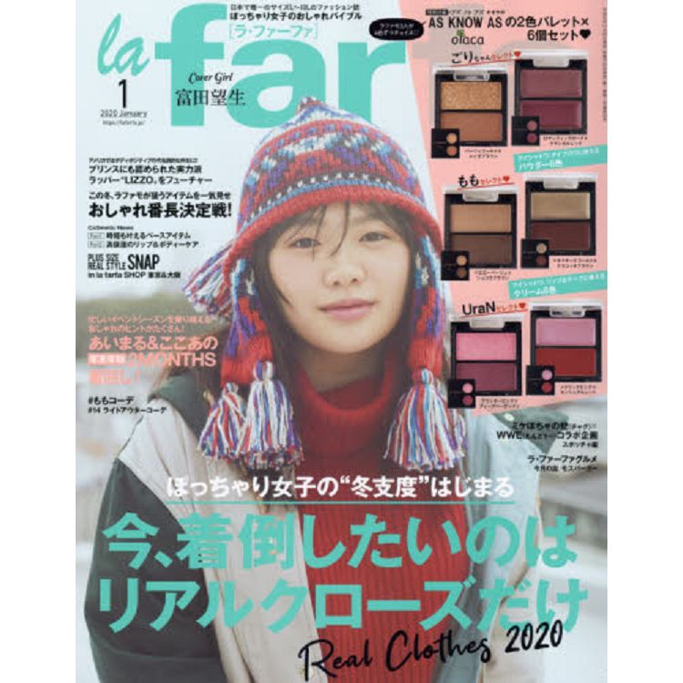 la farfa 豐腴女孩流行誌 1月號2020附AS KNOW AS 雙色彩妝盤 六入組