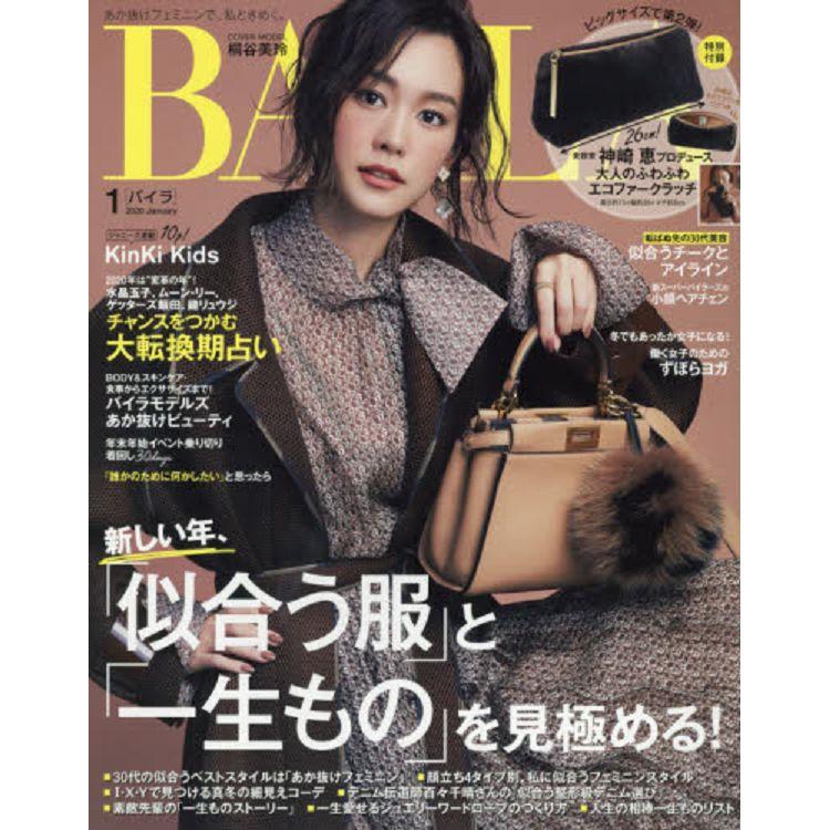 BAILA 1月號2020附神崎惠監製絨毛手拿包