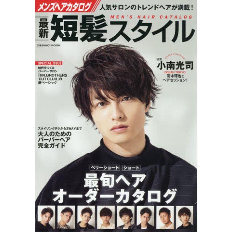 型男流行髮型目錄-最新短髮造型