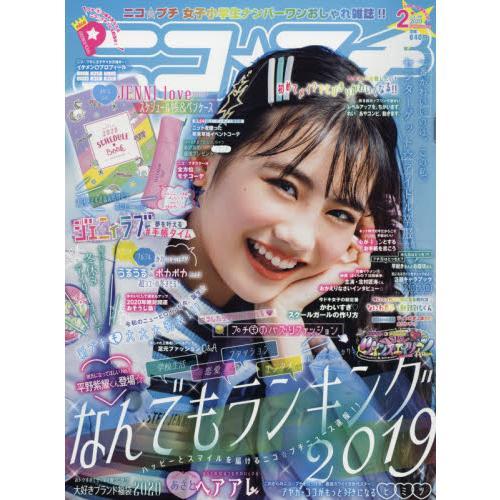 nico☆puchi 少女流行誌 2月2020附JENNI love 手帳